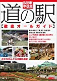 関東・甲信越 道の駅徹底オールガイド