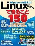 Linuxだからできること150 (日経BPパソコンベストムック)