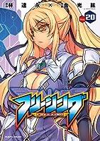 フリージング 20 (ヴァルキリーコミックス)