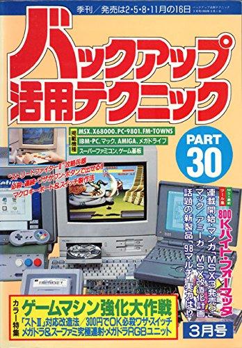 東芝「パソピア」用のストレージや漢字ROMが増設できる拡張カード「XPAC2」