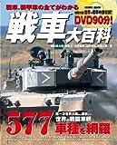 戦車大百科―世界の戦闘車輌577車種を網羅! (COSMIC MOOK)