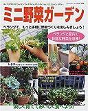 ミニ野菜ガーデン―ベランダと室内で新鮮な野菜を収穫! (ブティック・ムック (No.326))