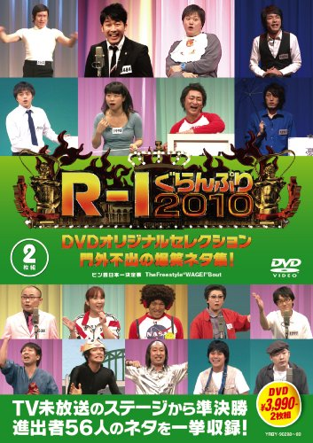 R-1ぐらんぷり2010 DVDオリジナルセレクション 門外不出の爆笑ネタ集!