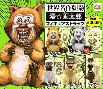 世界名作劇場×漫☆画太郎 フィギュアストラップ 【ラスカル(モノクロ)】入り4種セット