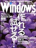 Windows Developer Magazine (ウィンドウズ デベロッパー マガジン) 2006年 07月号 [雑誌]