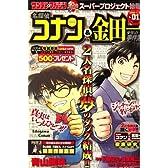 名探偵コナン & 金田一少年の事件簿 2008年 4/25号 [雑誌]