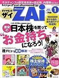 ダイヤモンド ZAi (ザイ) 2009年 01月号 [雑誌]