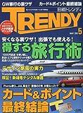 日経 TRENDY ( トレンディ ) 2010年 05月号
