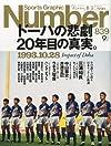 Sports Graphic Number (スポーツ・グラフィック ナンバー) 2013年 10/31号 [雑誌]