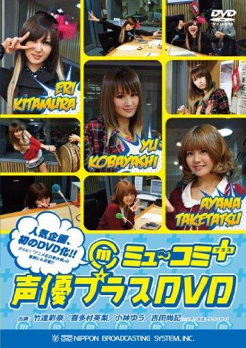 ミューコミ+(プラス) 声優プラス [DVD]