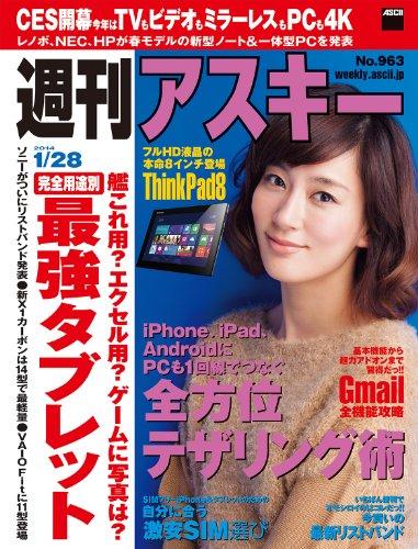 週刊アスキー 2014年 1/28号 [雑誌]