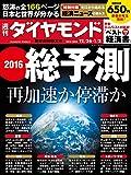 週刊ダイヤモンド 2015年 12/26 ・2016年 1/2 新年合併特大号 [雑誌] (2016 総予測)