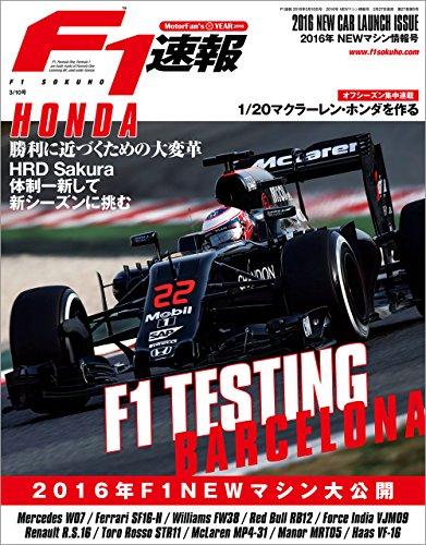 F1 (エフワン) 速報 2016 NEWマシン情報号 [雑誌] F1速報
