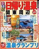 るるぶ 日帰り温泉 関東周辺'09 (るるぶ情報版 首都圏 1) (るるぶ情報版 首都圏 1)