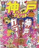 るるぶ神戸ベストセレクト'10 (るるぶ情報版 近畿 20)