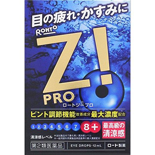 【第2類医薬品】ロートジープロc 12mL ロート製薬