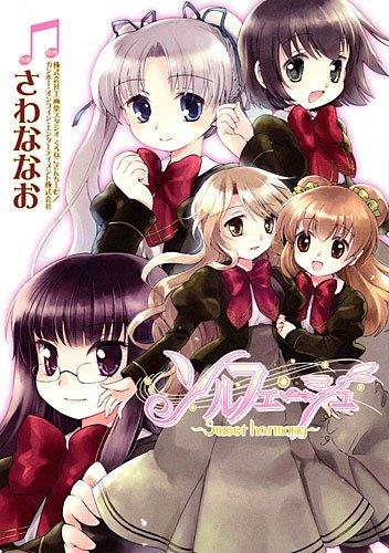 ソルフェージュ~Sweet harmony~ (IDコミックス 百合姫コミックス)