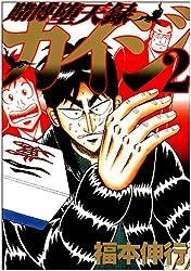 賭博堕天録カイジ(2) (ヤングマガジンコミックス)