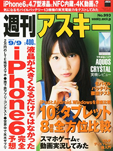 週刊 アスキー 2014年 9/9号 [雑誌]