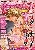 恋愛チェリーピンク 2009年 11月号 [雑誌]