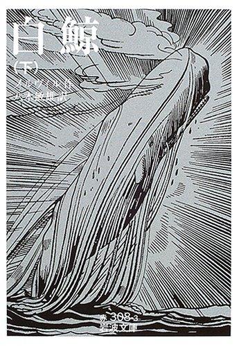 白鯨 下    岩波文庫 赤 308-3