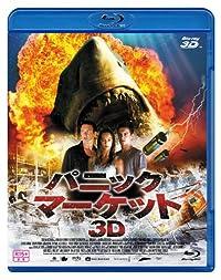 パニック・マーケット3D Blu-ray
