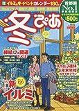 冬ぴあ 首都圏版 (ぴあMOOK)