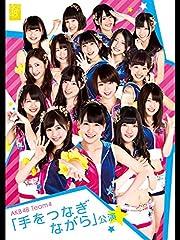 AKB48 Team4 「手をつなぎながら」公演