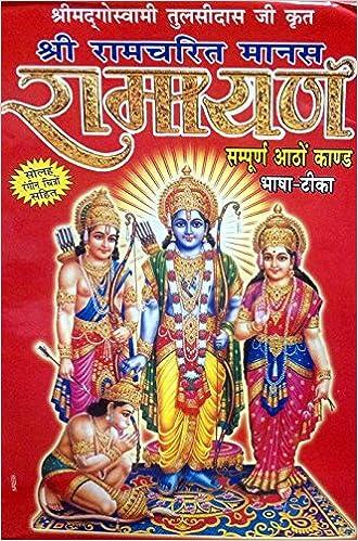 Sampurna Ramayan available at Amazon for Rs.450