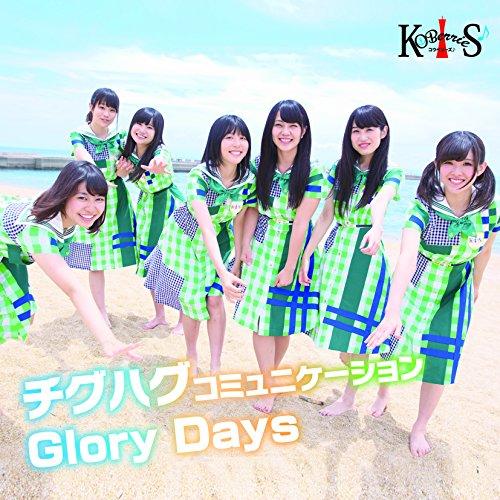 チグハグコミュニケーション/Glory Days [TYPE-A]