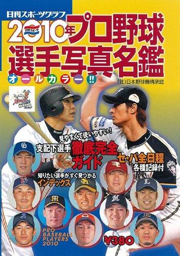 プロ野球選手写真名鑑 2010年 (NIKKAN SPORTS GRAPH)