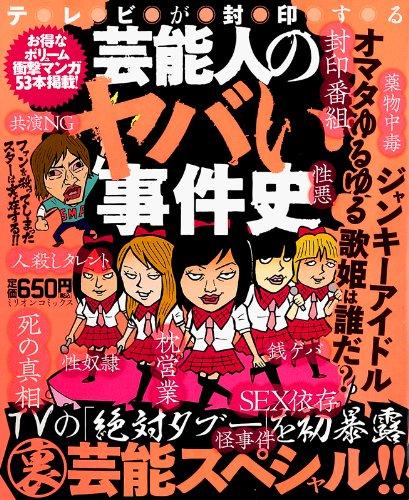 テレビが封印する芸能人のヤバい事件史 (ナックルズコミック 46)