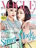 VOGUE girl №3(ヴォーグ ジャパン2012年4月号増刊)
