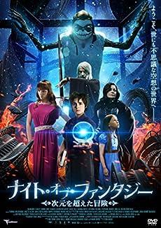 ナイト・オブ・ファンタジー 次元を超えた冒険 [DVD]