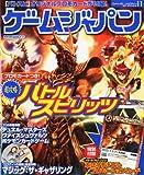 GAME JAPAN (ゲームジャパン) 2010年 11月号 [雑誌]