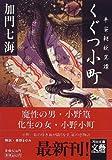 くぐつ小町―平安朝妖異譚 (河出文庫―文芸コレクション)