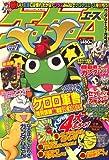 ケロケロA (エース) 2008年 07月号 [雑誌]
