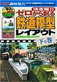 決定版!!ゼロから創る鉄道模型レイアウト 下巻(DVD付) (MC mook)