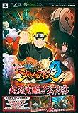 NARUTO-ナルト-疾風伝 ナルティメットストーム3 超忍覚醒!!パーフェクトガイドブック (Vジャンプブックス)