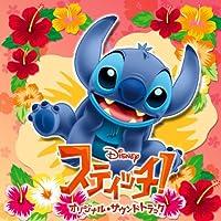 「Stitch! Original Soundtrack」