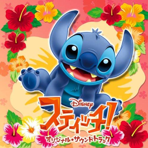 Stitch! Original Soundtrack