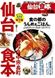 ぴあ仙台食本 (ぴあMOOK)