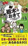 栃木のおきて トチギを楽しむための51のおきて