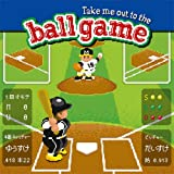 Take me out to the ball game~あの・・一緒に観に行きたいっス。お願いします! ~(初回生産限定盤A)(DVD付)