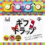 ギフトトラップ 日本版