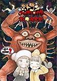 ミトコンペレストロイカ 2 (BUNCH COMICS)