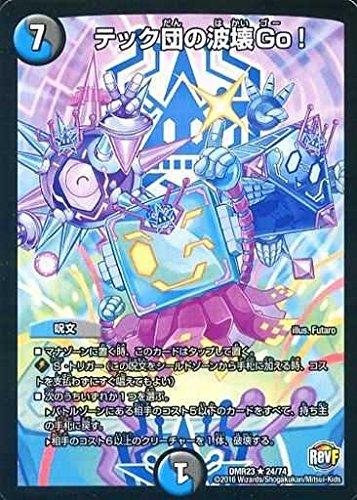 デュエルマスターズ第23弾/DMR-23/24/R/テック団の波壊Go!