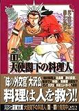 大使閣下の料理人(11) (講談社漫画文庫)