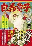 白馬童子〔完全版〕 (マンガショップシリーズ 400)