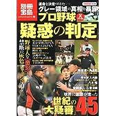 プロ野球Xファイル 疑惑の判定 (別冊宝島―カルチャー&スポーツ (1578))